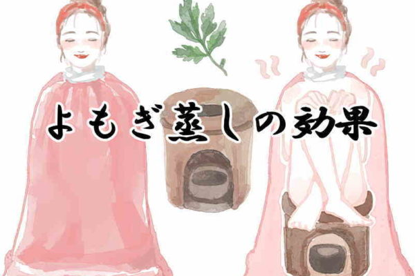 【よもぎ蒸しの効果】女性に嬉しい冷え性改善や妊活やダイエットにも良い