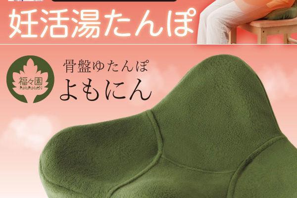 よもぎ蒸しの目的別やり方|自宅・生理中・足蒸し・男性・妊活中