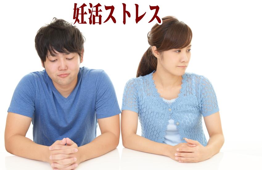 妊活ストレス 夫婦